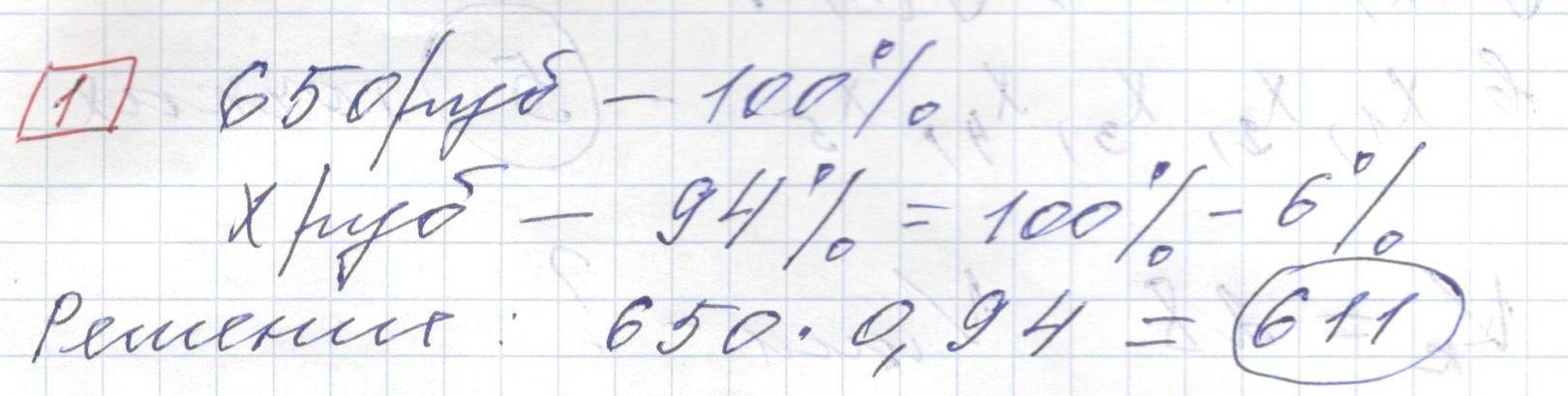 Задние 1, Вариант 1 решение и ответ - Ященко ЕГЭ 2018 математика профиль 36 вариантов