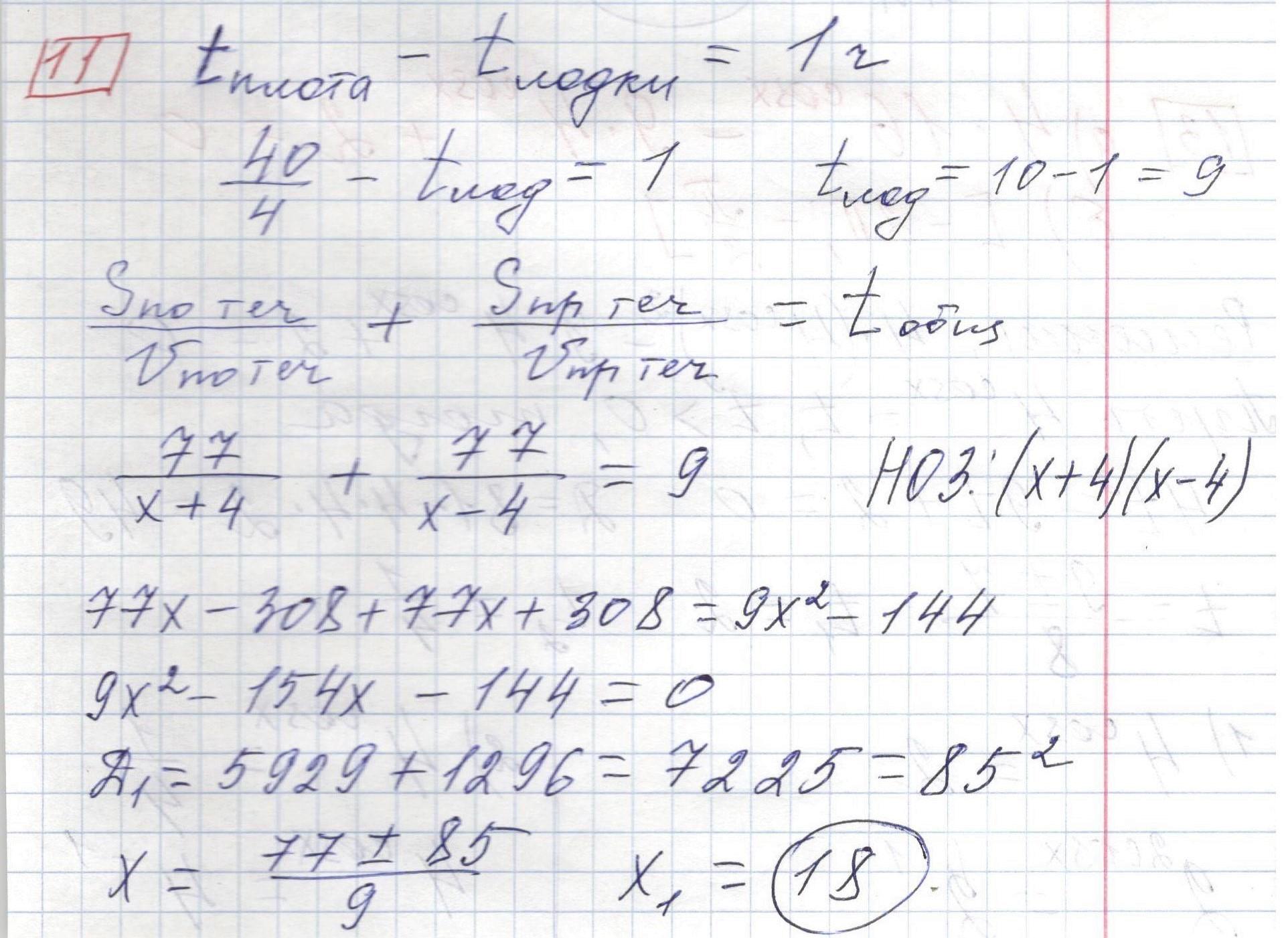 Задние 11, Вариант 1 решение и ответ - Ященко ЕГЭ 2018 математика профиль 36 вариантов