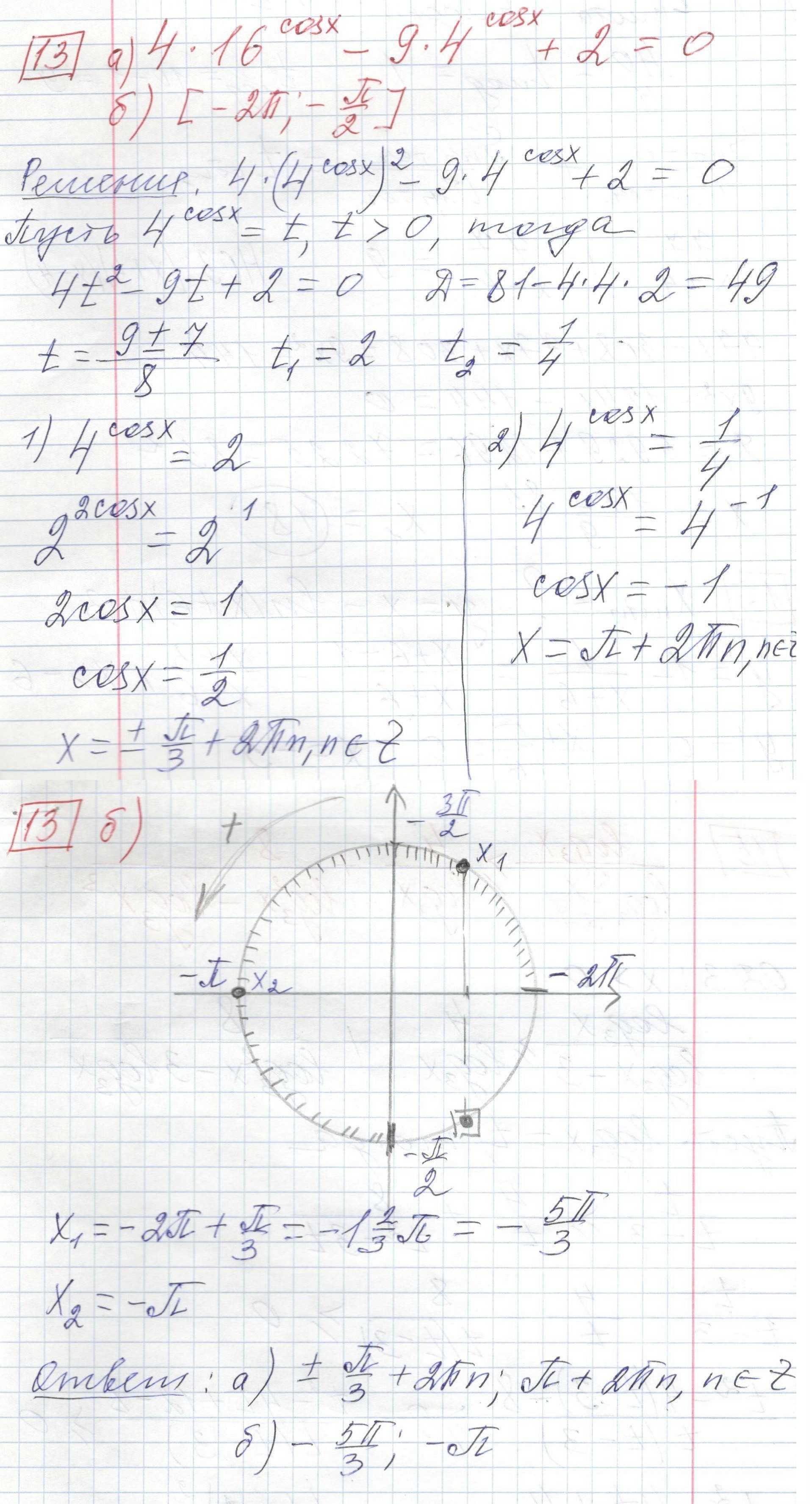 Задние 13, Вариант 1 решение и ответ - Ященко ЕГЭ 2018 математика профиль 36 вариантов