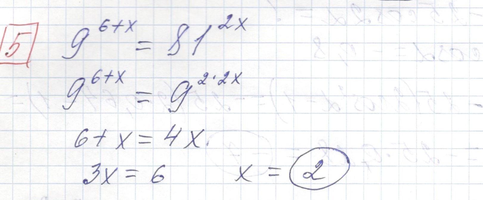 Задние 5, Вариант 1 решение и ответ - Ященко ЕГЭ 2018 математика профиль 36 вариантов
