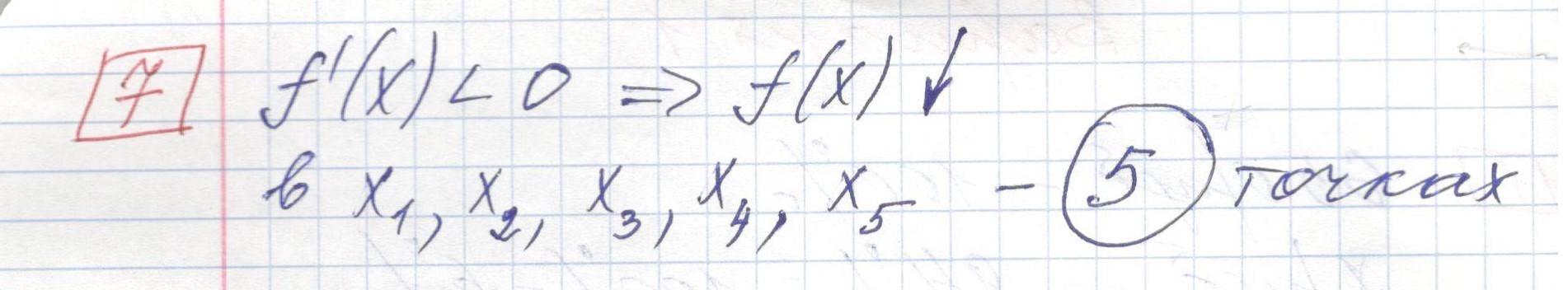 Задние 7, Вариант 1 решение и ответ - Ященко ЕГЭ 2018 математика профиль 36 вариантов