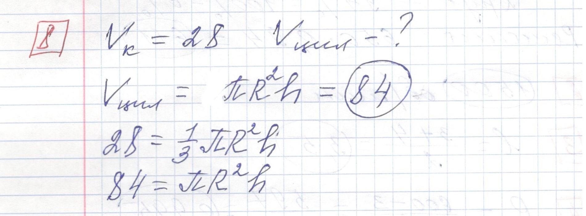 Задние 8, Вариант 1 решение и ответ - Ященко ЕГЭ 2018 математика профиль 36 вариантов