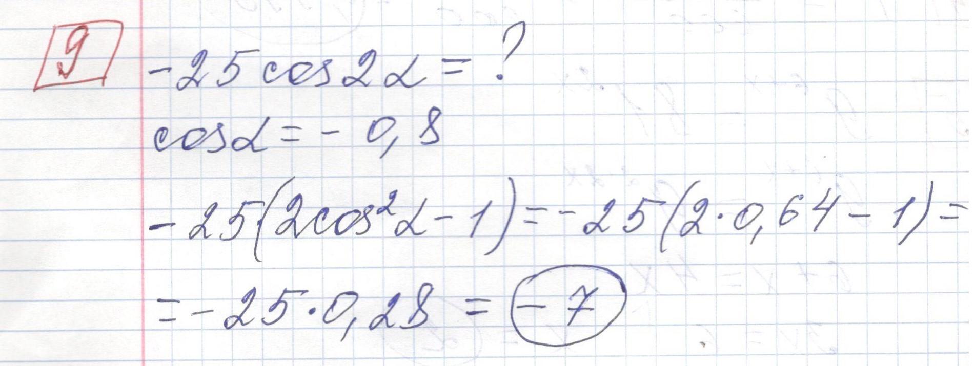 Задние 9, Вариант 1 решение и ответ - Ященко ЕГЭ 2018 математика профиль 36 вариантов