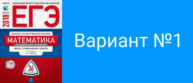 Вариант 1 решение заданий с ответами - Ященко ЕГЭ 2018 математика профиль 36 вариантов