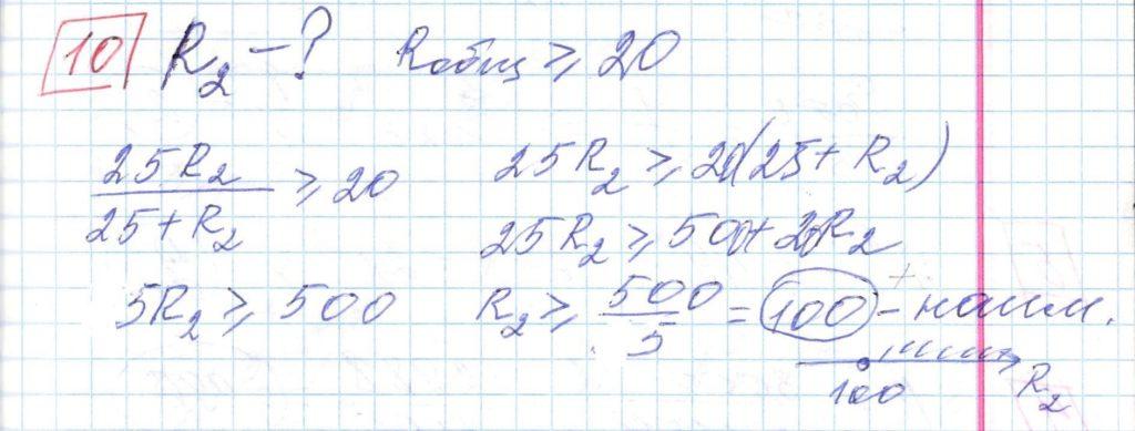 Задние 10, Вариант 2 решение и ответ - Ященко ЕГЭ 2018 математика профиль 36 вариантов