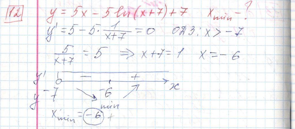 Задние 12, Вариант 2 решение и ответ - Ященко ЕГЭ 2018 математика профиль 36 вариантов