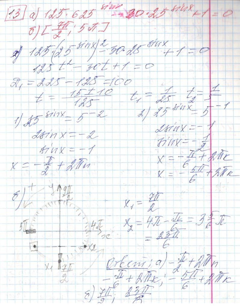 Задние 13, Вариант 2 решение и ответ - Ященко ЕГЭ 2018 математика профиль 36 вариантов