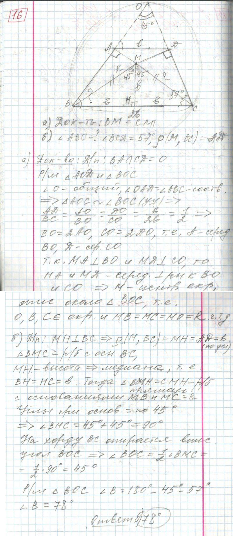 Задние 16, Вариант 2 решение и ответ - Ященко ЕГЭ 2018 математика профиль 36 вариантов