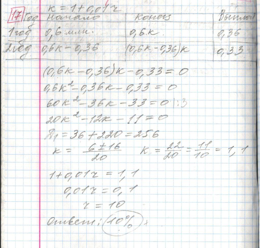 Задние 17, Вариант 2 решение и ответ - Ященко ЕГЭ 2018 математика профиль 36 вариантов