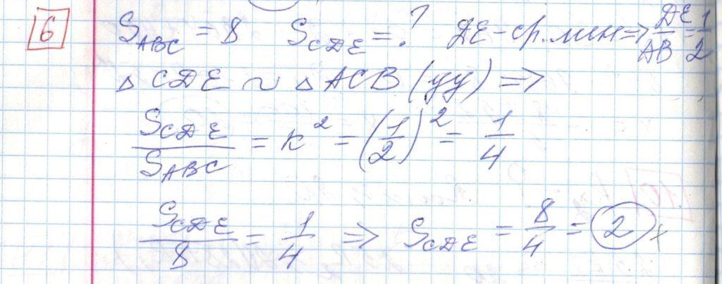 Задние 6, Вариант 2 решение и ответ - Ященко ЕГЭ 2018 математика профиль 36 вариантов