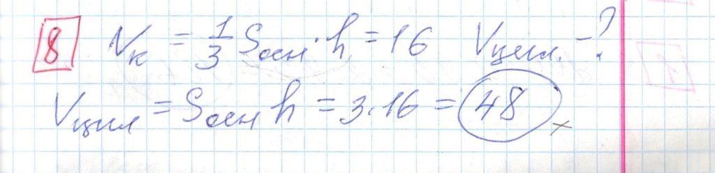Задние 8, Вариант 2 решение и ответ - Ященко ЕГЭ 2018 математика профиль 36 вариантов