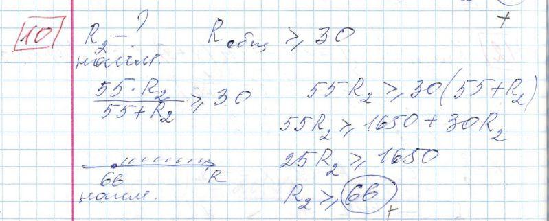 Задние 10, Вариант 3, решение и ответ - Ященко ЕГЭ 2018 математика профиль 36 вариантов