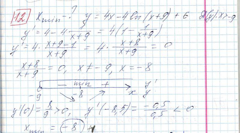 Задние 12, Вариант 3, решение и ответ - Ященко ЕГЭ 2018 математика профиль 36 вариантов