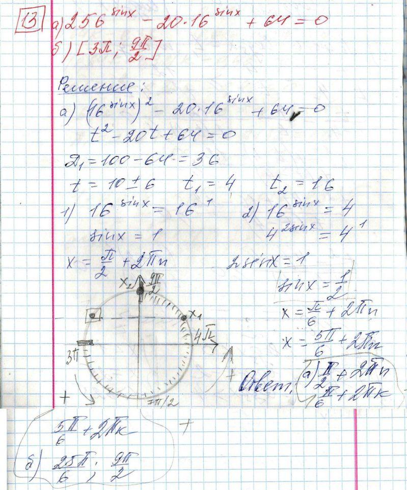 Задние 13, Вариант 3, решение и ответ - Ященко ЕГЭ 2018 математика профиль 36 вариантов