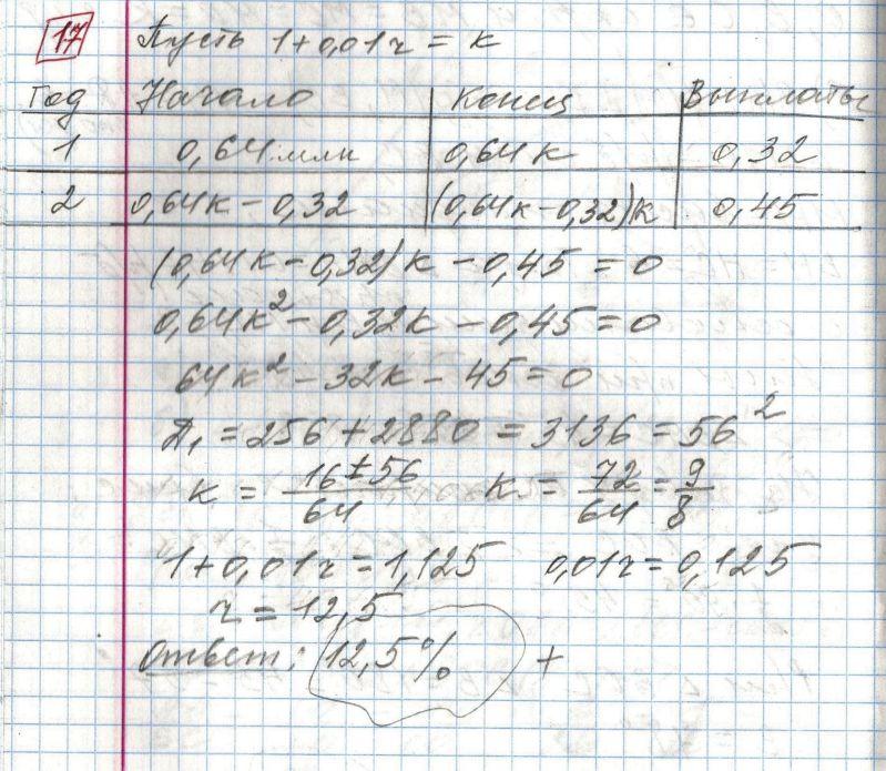 Задние 17, Вариант 3, решение и ответ - Ященко ЕГЭ 2018 математика профиль 36 вариантов
