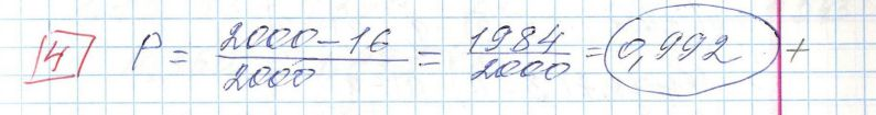 Задние 4, Вариант 3, решение и ответ - Ященко ЕГЭ 2018 математика профиль 36 вариантов