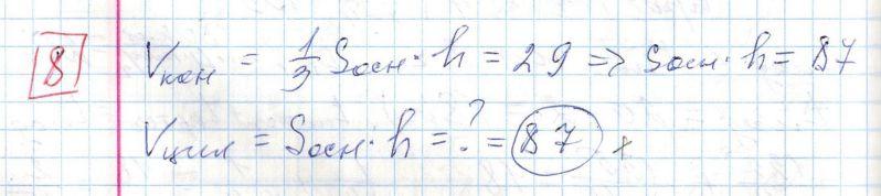 Задние 8, Вариант 3, решение и ответ - Ященко ЕГЭ 2018 математика профиль 36 вариантов