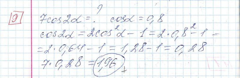 Задние 9, Вариант 3, решение и ответ - Ященко ЕГЭ 2018 математика профиль 36 вариантов