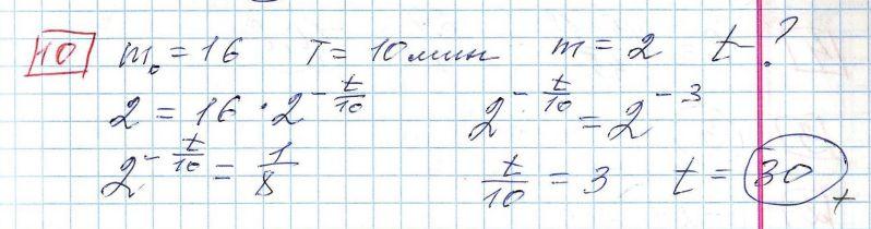 Задние 10, Вариант 4, решение и ответ - Ященко ЕГЭ 2018 математика профиль 36 вариантов