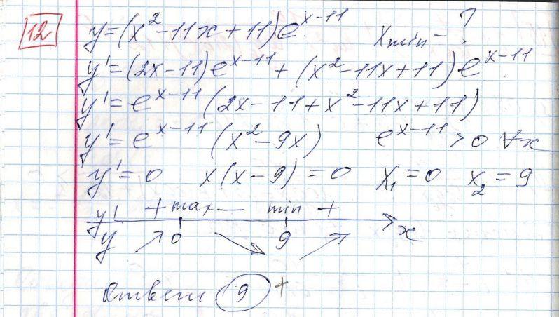 Задние 12, Вариант 4, решение и ответ - Ященко ЕГЭ 2018 математика профиль 36 вариантов