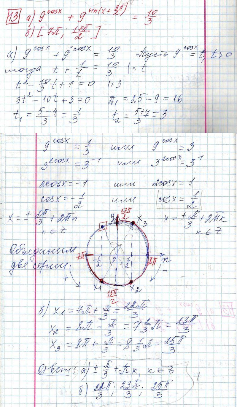 Задние 13, Вариант 4, решение и ответ - Ященко ЕГЭ 2018 математика профиль 36 вариантов