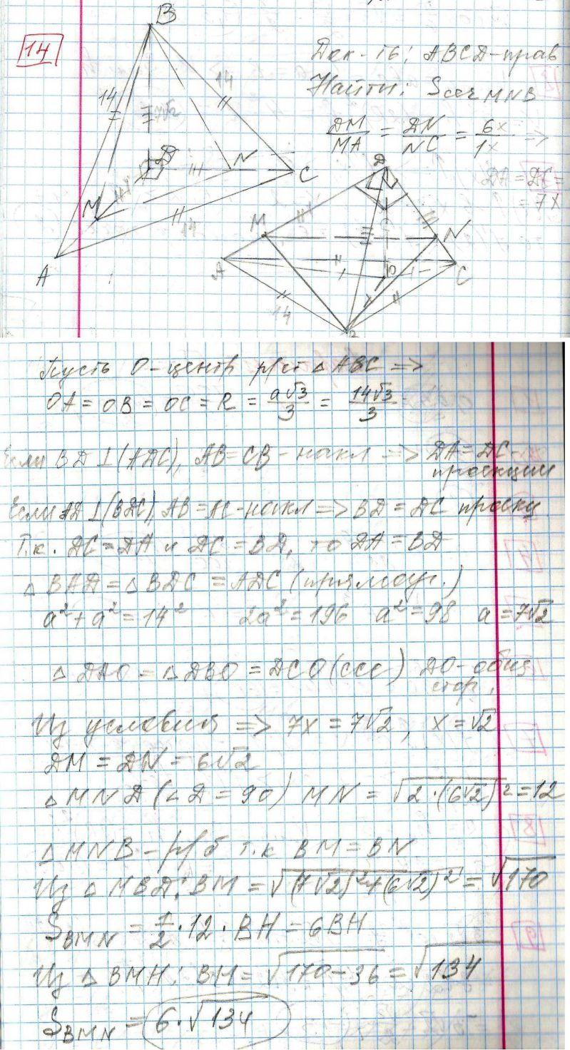 Задние 14, Вариант 4, решение и ответ - Ященко ЕГЭ 2018 математика профиль 36 вариантов