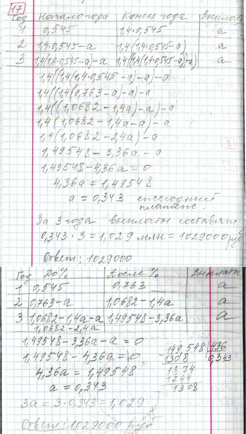 Задние 17, Вариант 4, решение и ответ - Ященко ЕГЭ 2018 математика профиль 36 вариантов