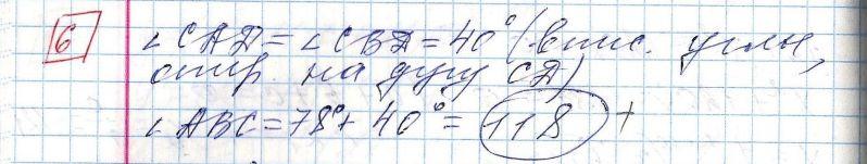 Задние 6, Вариант 4, решение и ответ - Ященко ЕГЭ 2018 математика профиль 36 вариантов