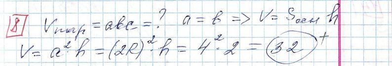 Задние 8, Вариант 4, решение и ответ - Ященко ЕГЭ 2018 математика профиль 36 вариантов