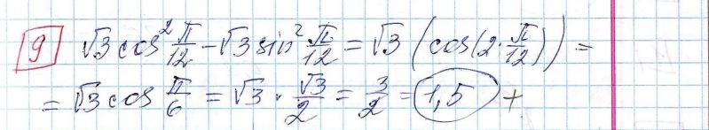 Задние 9, Вариант 4, решение и ответ - Ященко ЕГЭ 2018 математика профиль 36 вариантов