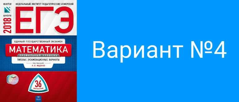Вариант 4, решение заданий с ответами - Ященко ЕГЭ 2018 математика профиль 36 вариантов