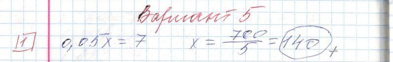 Задние 1, Вариант 5, решение и ответ - Ященко ЕГЭ 2018 математика профиль 36 вариантов
