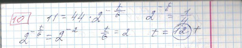 Задние 10, Вариант 5, решение и ответ - Ященко ЕГЭ 2018 математика профиль 36 вариантов