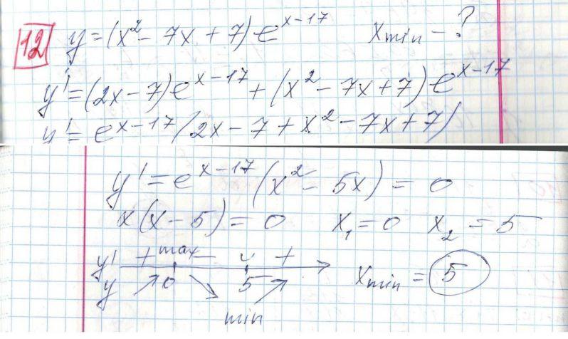 Задние 12, Вариант 5, решение и ответ - Ященко ЕГЭ 2018 математика профиль 36 вариантов
