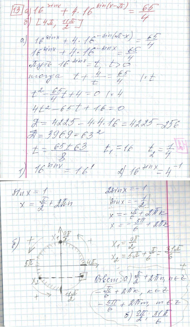Задние 13, Вариант 5, решение и ответ - Ященко ЕГЭ 2018 математика профиль 36 вариантов