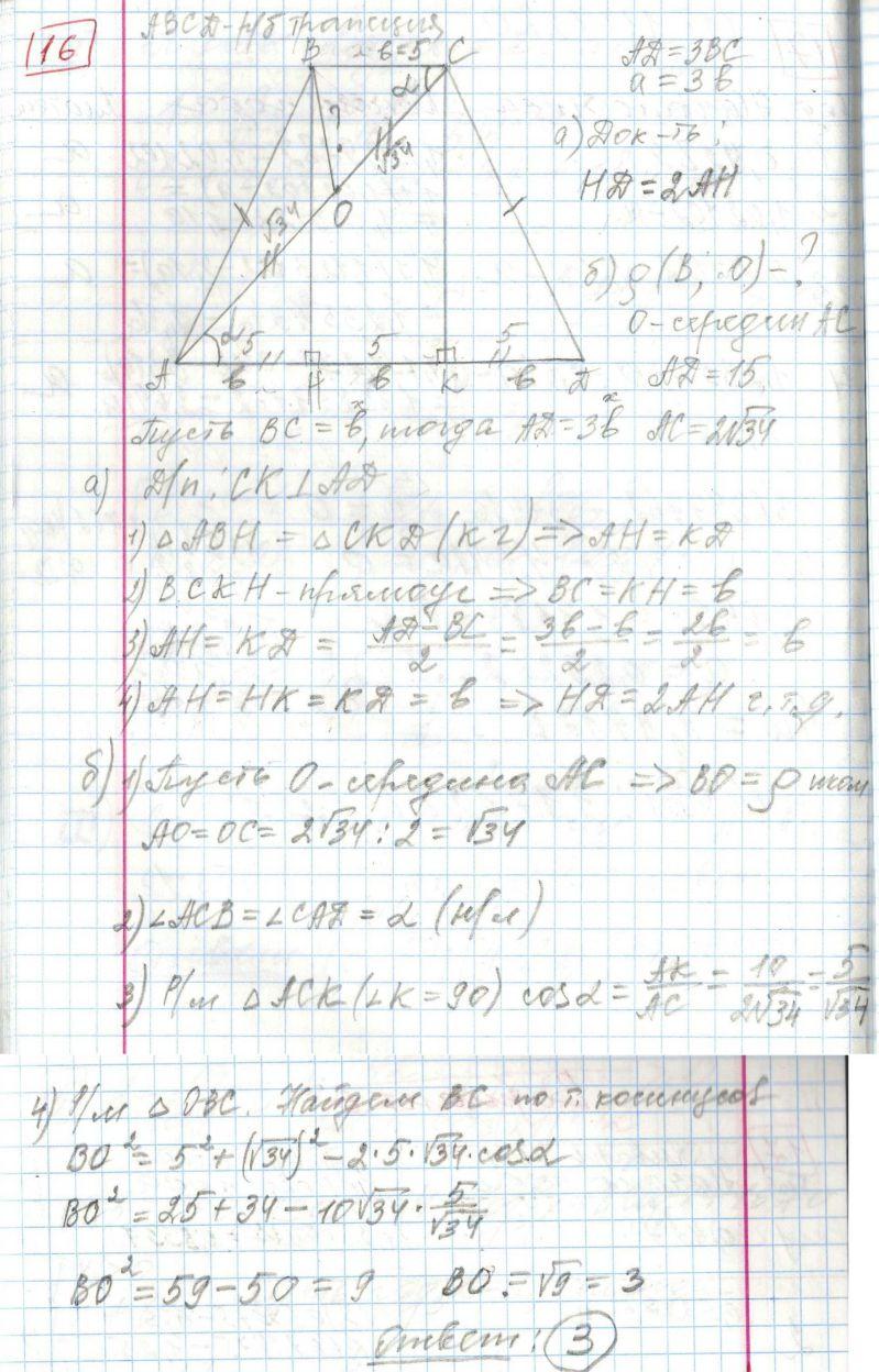Задние 16, Вариант 5, решение и ответ - Ященко ЕГЭ 2018 математика профиль 36 вариантов