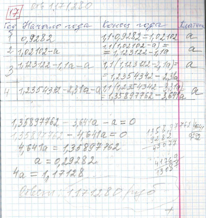 Задние 17, Вариант 5, решение и ответ - Ященко ЕГЭ 2018 математика профиль 36 вариантов