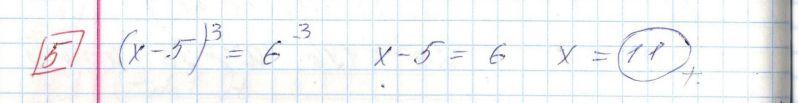 Задние 5, Вариант 5, решение и ответ - Ященко ЕГЭ 2018 математика профиль 36 вариантов