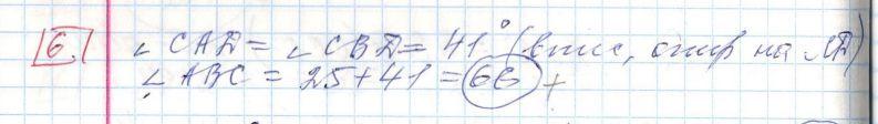 Задние 6, Вариант 5, решение и ответ - Ященко ЕГЭ 2018 математика профиль 36 вариантов