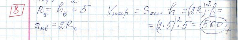 Задние 8, Вариант 5, решение и ответ - Ященко ЕГЭ 2018 математика профиль 36 вариантов