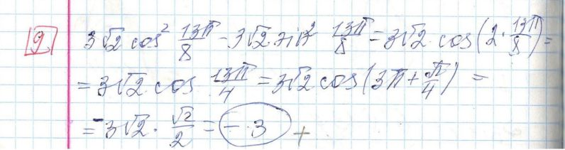 Задние 9, Вариант 5, решение и ответ - Ященко ЕГЭ 2018 математика профиль 36 вариантов