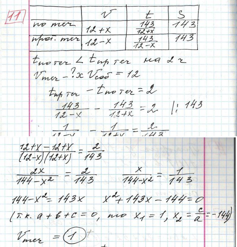 Задние 11, Вариант 6, решение и ответ - Ященко ЕГЭ 2018 математика профиль 36 вариантов