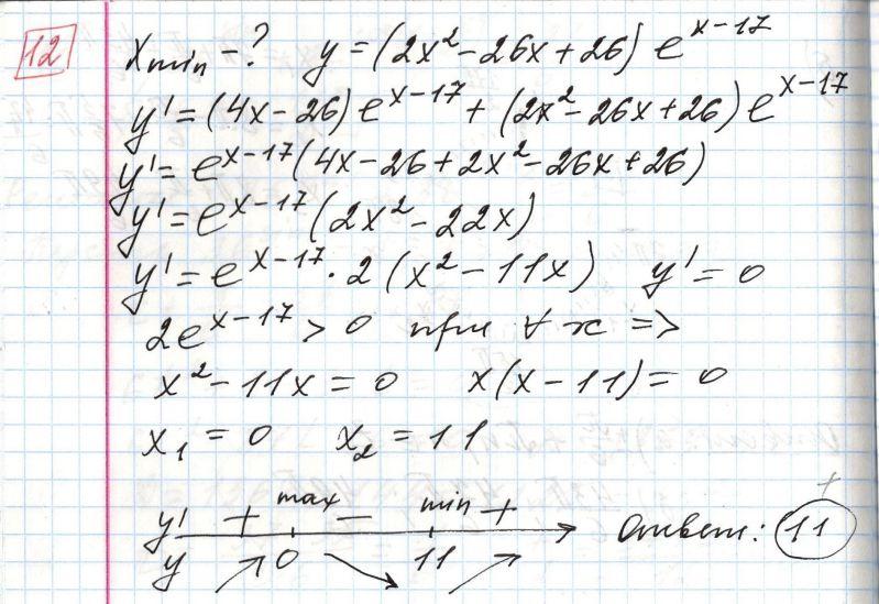 Задние 12, Вариант 6, решение и ответ - Ященко ЕГЭ 2018 математика профиль 36 вариантов