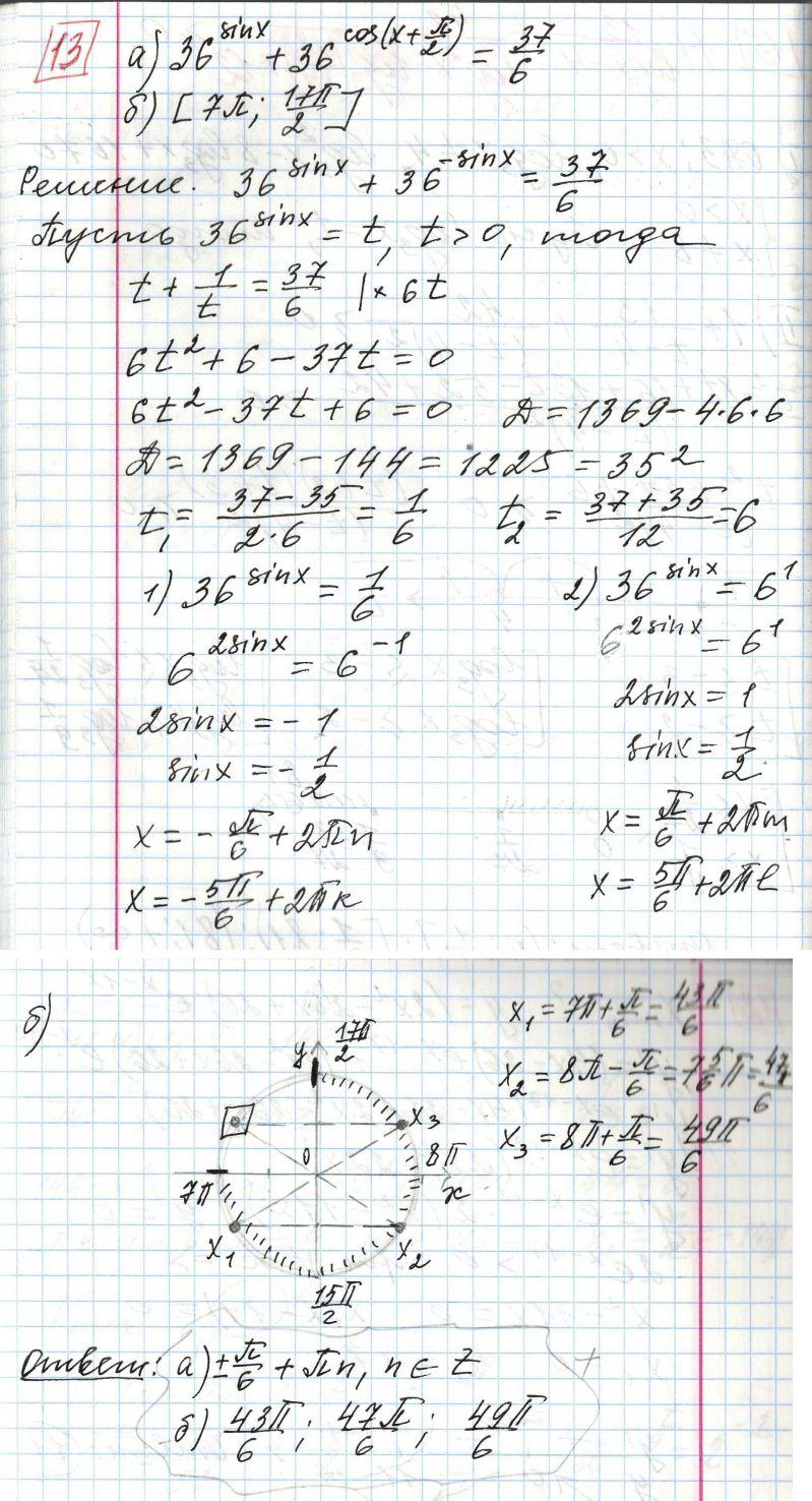 Задние 13, Вариант 6, решение и ответ - Ященко ЕГЭ 2018 математика профиль 36 вариантов