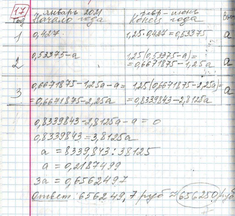 Задние 17, Вариант 6, решение и ответ - Ященко ЕГЭ 2018 математика профиль 36 вариантов