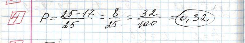 Задние 4, Вариант 6, решение и ответ - Ященко ЕГЭ 2018 математика профиль 36 вариантов