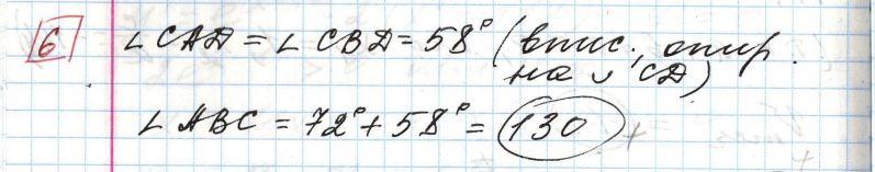 Задние 6, Вариант 6, решение и ответ - Ященко ЕГЭ 2018 математика профиль 36 вариантов