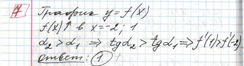 Задние 7, Вариант 6, решение и ответ - Ященко ЕГЭ 2018 математика профиль 36 вариантов