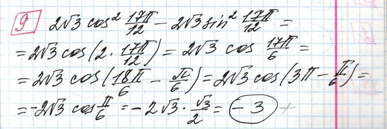 Задние 9, Вариант 6, решение и ответ - Ященко ЕГЭ 2018 математика профиль 36 вариантов