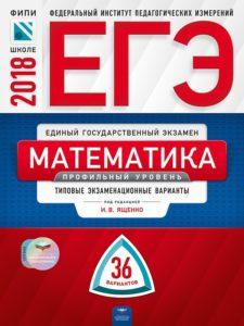 Ященко ЕГЭ 2018 математика профиль 36 вариантов ответы с решением